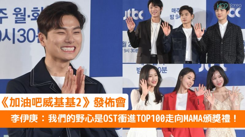 《加油吧威基基2》開播!李伊庚:我們的野心是OST衝進TOP100走向MAMA頒獎禮