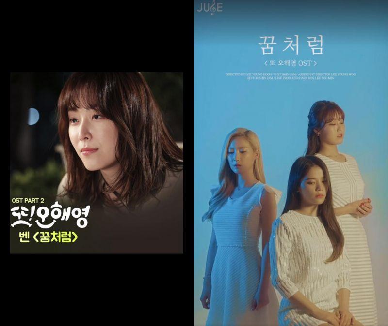 韓國實力三人女團Gavy NJ演唱《又,吳海英》的OST BEN《像夢一樣》