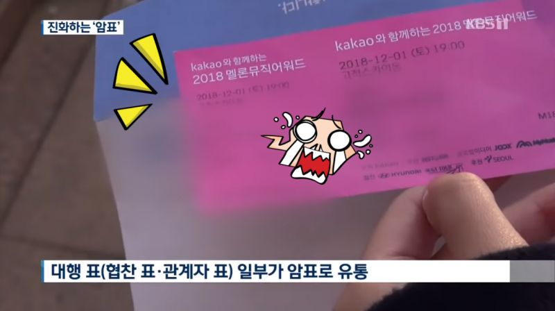 KBS揭露演唱会黄牛票产业!抢不到票根本不是因为你手太慢