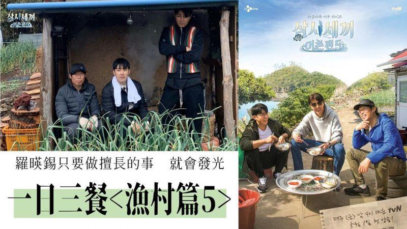 【韓綜《一日三餐:漁村篇5》羅暎錫再次使出他治癒的魔法】