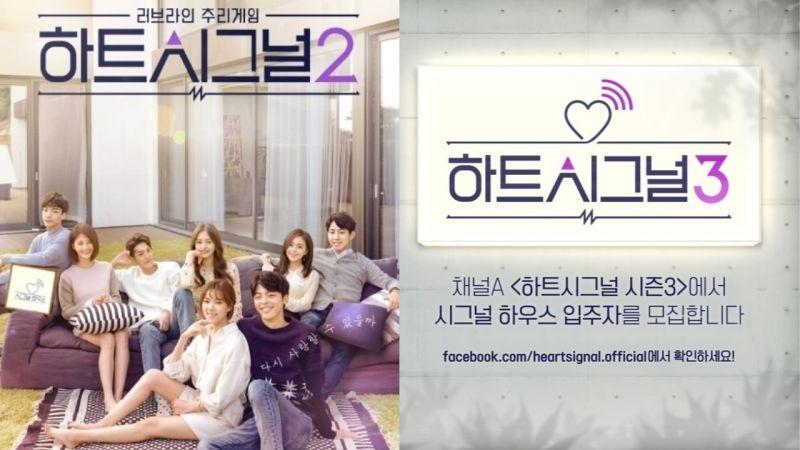 《Heart Signal3》來襲...這季強調「現實性」!製作組將開始招集入住人員,預計明年上半年播出!