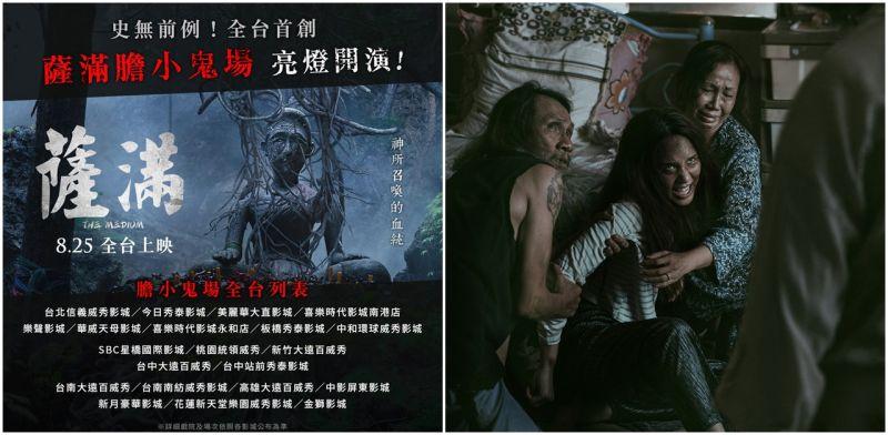 台湾第一次!电影《萨满》特开「胆小鬼场」全程让你开灯亮亮看! 这样还会怕怎么办啊!