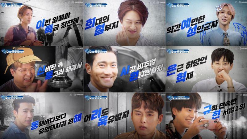 【有片】《SJ Returns 3》預告:來自官方「精闢的總結」…9人9色形象太鮮明 正片一定非常爆笑!