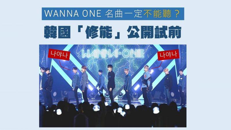 官方特選韓國考生在大考前,千萬不能聽 Wanna One 的熱門歌曲《我啊我》~?