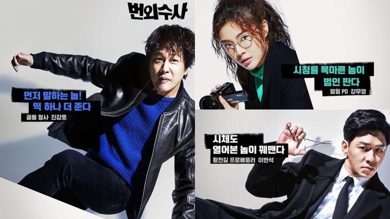 五月喜剧就要看这部!车太铉带领黄金团队主演OCN新剧《法外搜查》新预告爆笑公开!