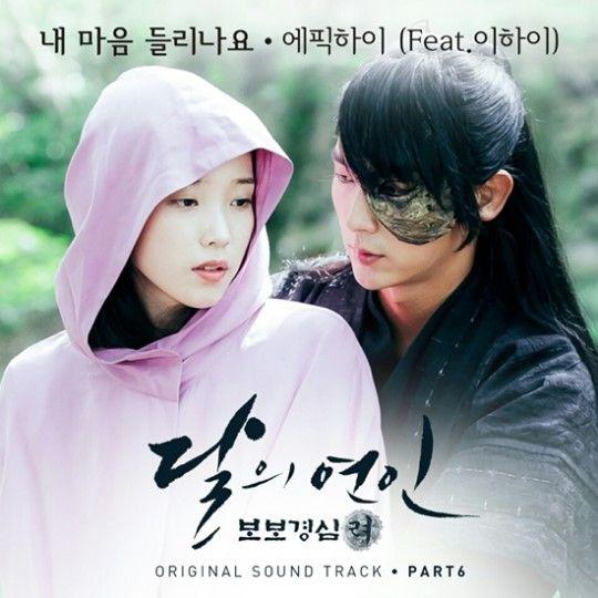 Epik High演唱《步步驚心:麗》OST 李夏怡Feat