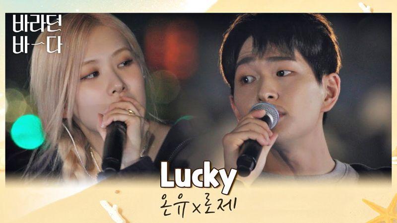 《盼望的大海》兩首英文歌流量大爆!ROSÉ與溫流合唱〈Lucky〉唱出超甜蜜氛圍~
