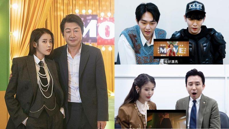 SHINee、柳喜烈看 IU 新歌《COIN》MV反應滿滿驚嘆:「這根本就是電影了吧!」