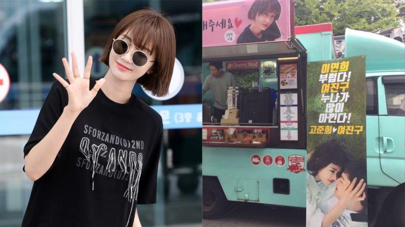 高俊熙為好友李沇熹送上餐車應援!卻寫下:「呂珍九!姊姊很愛惜你!」