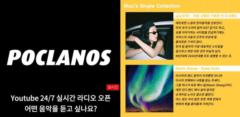 24小时音乐不停歇!韩国音乐直播:POCLANOS Radio Station