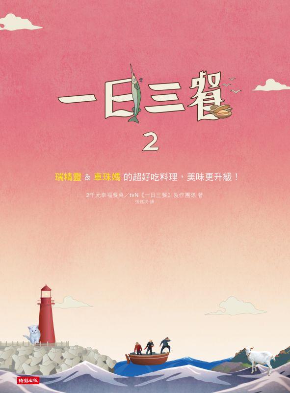 大受欢迎的综艺节目《一日三餐》再度推出美味食谱书啦!