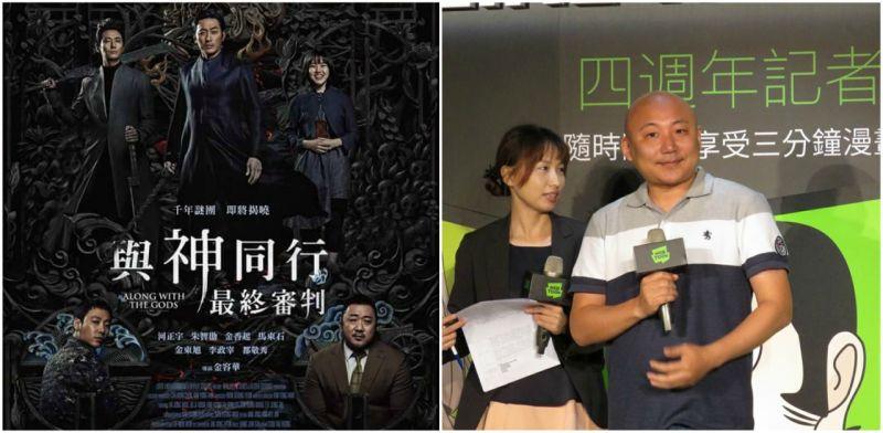 韓影 下個月《與神同行:最終審判》上映,原著漫畫家先來台