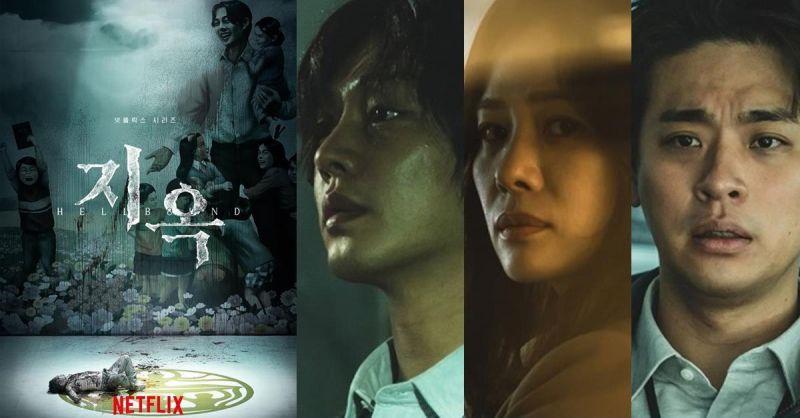 《屍速列車》導演推出恐怖驚悚劇《地獄》攜手實力派大咖:劉亞仁、金賢珠、朴正民、元真兒