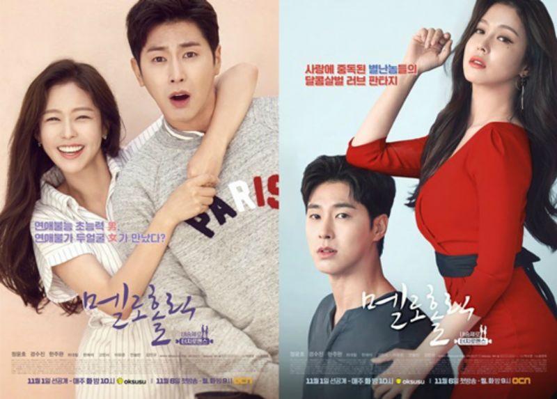 鄭允浩、景收真主演愛情新喜劇《Melo Holic》 公開雙人浪漫宣傳海報