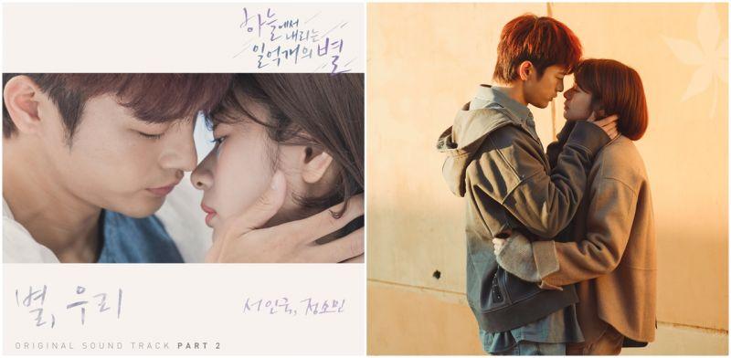 《從天而降的一億顆星星》徐仁國庭沼珉深情對唱「星星,我們」OST公開