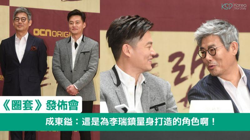 【《圈套》发布会】成东镒:「这是为李瑞镇量身打造的角色啊!」