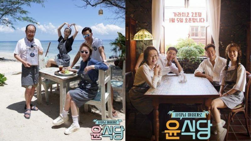 《尹食堂》第三季将在济州岛开业?tvN:「新的一季正在讨论中,具体事项还没有确定」