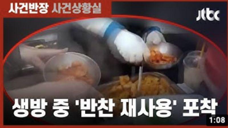 商家的良心去哪呢!把吃剩下的萝卜&鱼糕端给下一桌,知名面包店使用过期原材料