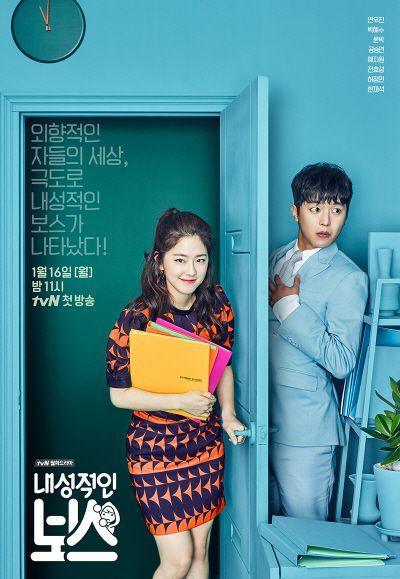 延宇振、朴慧秀主演tvN新劇《內向的老闆》公開顛覆想像全新預告