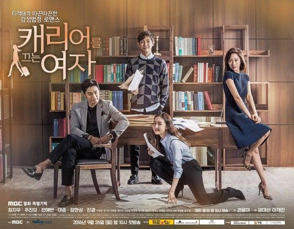 MBC新月火劇《托旅行箱的女人》今晚首播 公開三大看點