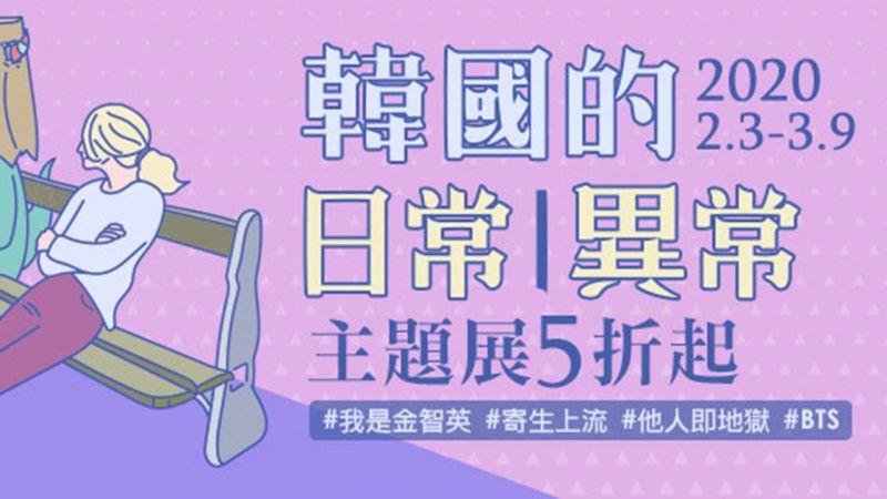 爱看书的你有福了~韩文畅销书籍,线上书展全面五折起至3月9日!