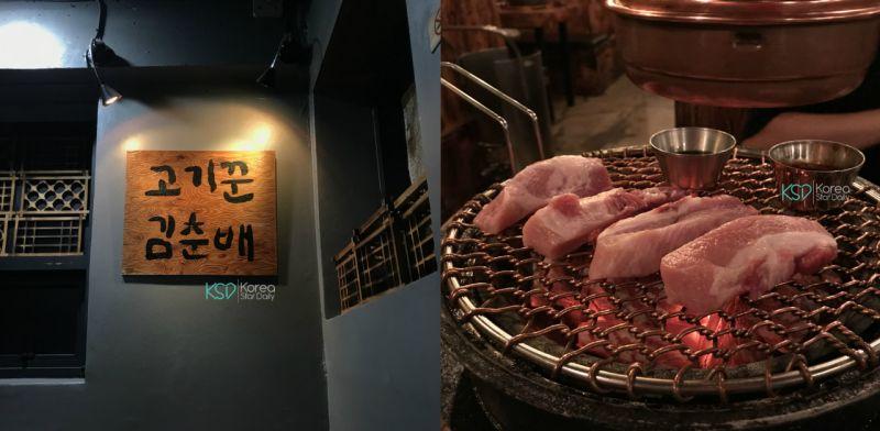 【弘大美食】烤肉君金俊裴:来韩国就是要吃的烤三层肉!