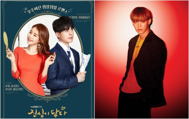 EXO CHEN的歌聲太甜啦!《觸及真心》首支OST《Make it count》公開