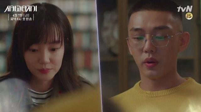 tvN新剧《芝加哥打字机》今日首播 5分长版预告抢先看