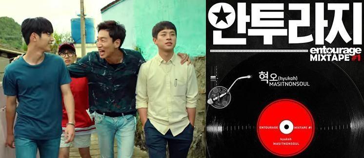 《Entourage》超熱血OST 由樂團hyukoh演唱完整版曝光!