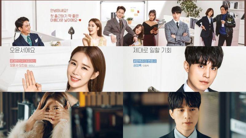 李栋旭、刘寅娜主演tvN《触及真心》公开团体、个人海报!下月(2月)6日首播