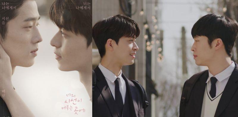 韓流史上首部BL網劇《在你視線停留的地方》今天開播了!