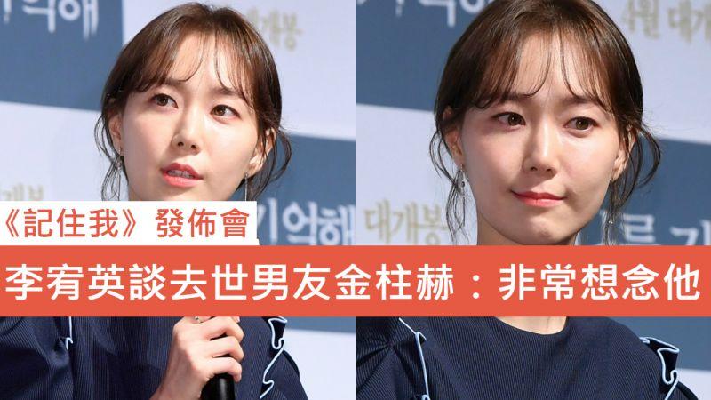 《记住我》发布会 李宥英谈去世男友金柱赫:非常想念他