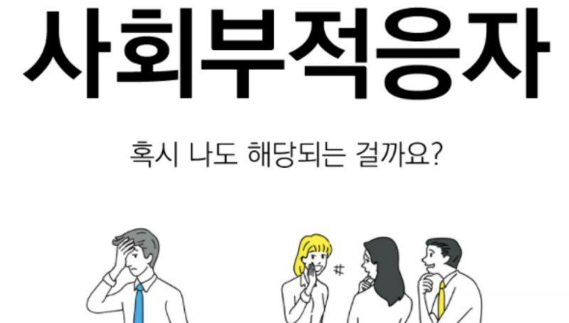 【K社韓文小百科】「社會不適應者」自測!怎麼感覺每條都是自己...