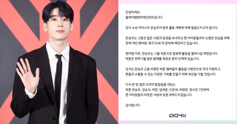 韓勝宇見面會後歸隊 VICTON 預定 3 月全員回歸!