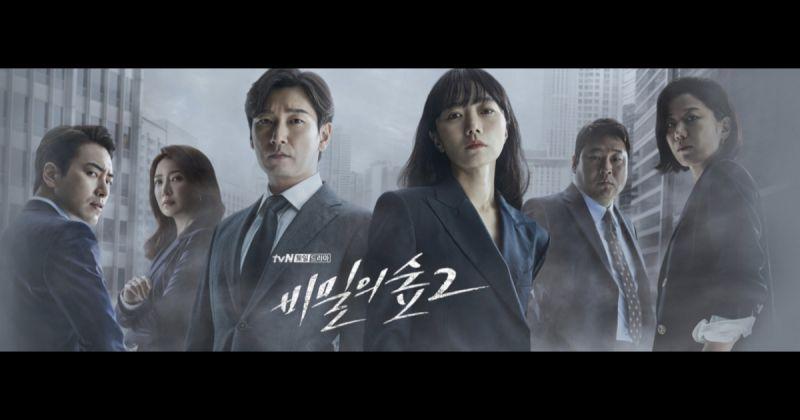 《秘密森林 2》開播!第一集收視率為 tvN 史上第二高