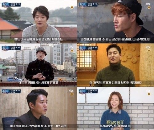金鍾國、張赫、權相佑等人將擔任JTBC新綜《我的家誕生了》特別來賓