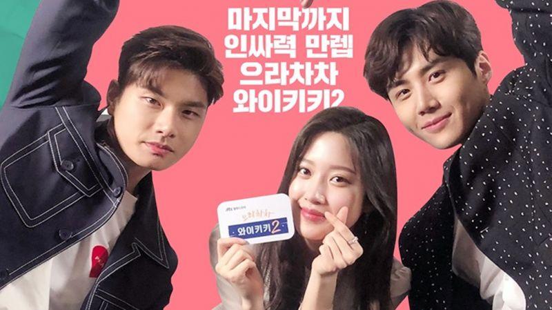 JTBC爆笑喜劇《加油吧威基基2》今晚大結局:感謝一直支持到最後的觀眾們!
