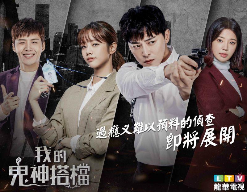 【KSDx龍華電視】想《我的鬼神搭檔》主演陪你到下年年末嗎?要注意嘍!