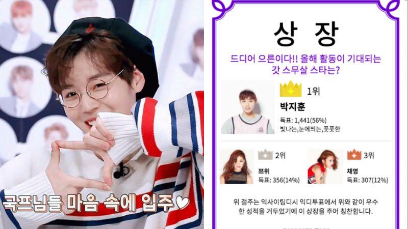 今年最受期待的「甫成年」偶像是誰呢?Wanna One 朴志訓奪壓倒性勝利!