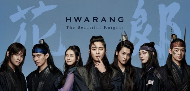 新剧《花郎》8月底完成拍摄 年底中韩同步播出