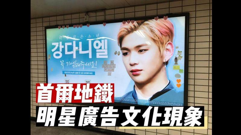 你知道首爾地鐵「祝賀明星廣告」的文化現象,是從何時開始越來越盛行的嗎~?
