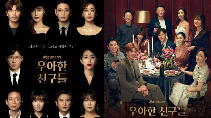 《夫妻的世界》之后再突破? JTBC新剧《优雅的朋友们》决定全剧19禁!