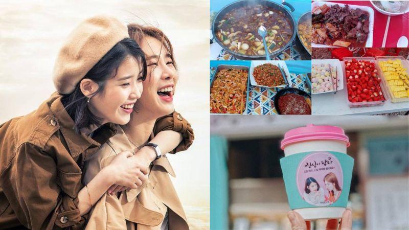 U娜糖来了!IU为正在拍摄《触及真心》的刘寅娜送上应援餐车、咖啡车,这真的是最高规格啊!