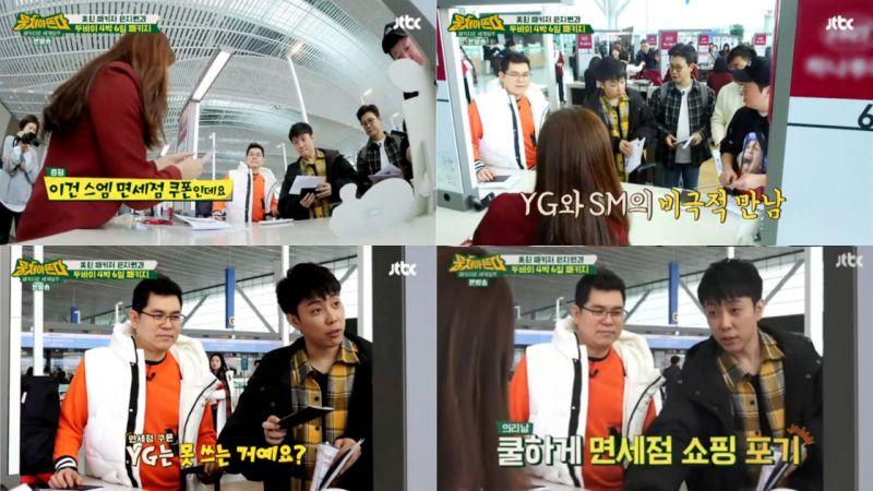 殷志源出演《團結才能火》拿到SM免稅店的優惠卷!鄭亨敦:「你不能用這個,你是YG的啊!」