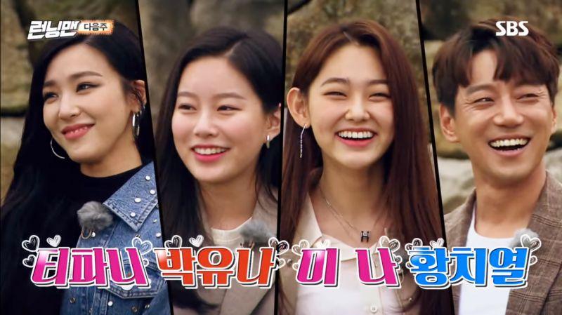 《Running Man》黄金来宾阵容公开:Tiffany、朴柔娜、康美娜、黄致列~