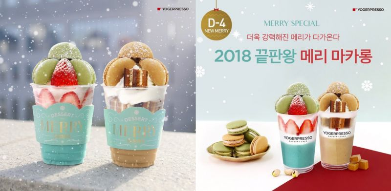 韩国连锁甜点咖啡店YOGER PRESSO:推出圣诞限定马卡龙特饮!