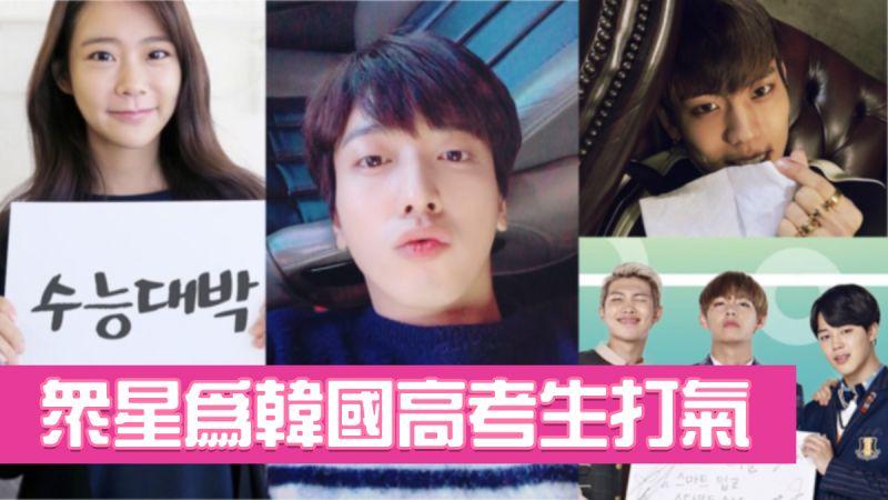 大勢組合成員應試 眾星為韓國高考生打氣
