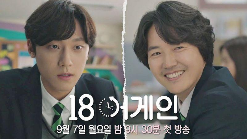 《回到18岁》第二版预告:37岁尹相铉回头念高中,李到晛要如何演出大叔气质?
