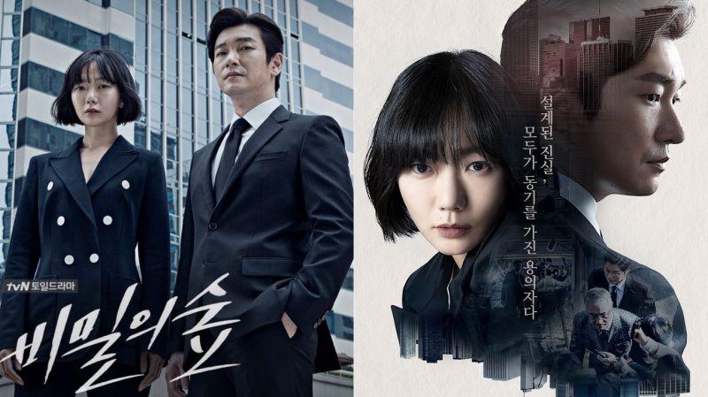 《秘密森林2》將更換導演!曹承佑、尹世雅、李浚赫確定出演 裴斗娜討論中