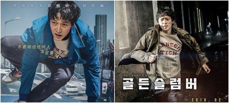 韓國元祖國民男友姜棟元      下周來台宣傳電影《宅配男逃亡曲》